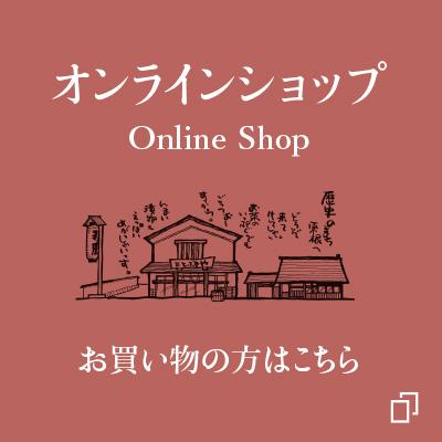壽屋寿香蔵オンラインショップ