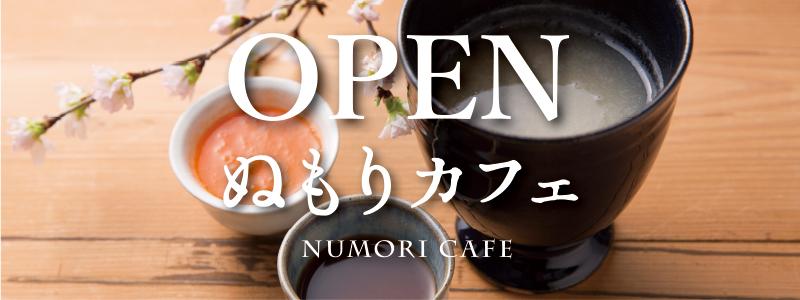 「ぬもりカフェ」2月20日より再オープン