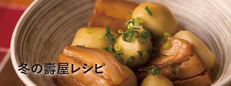 夏の壽屋レシピ
