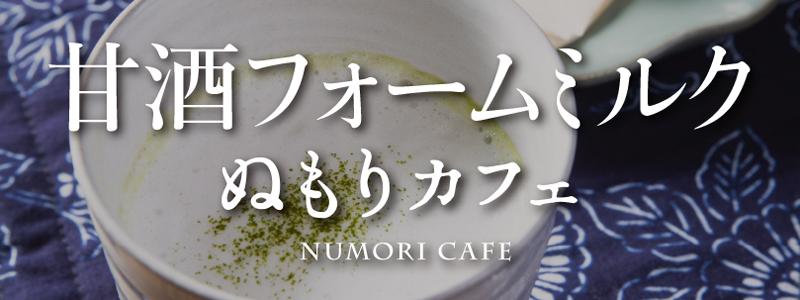 ぬもりカフェ