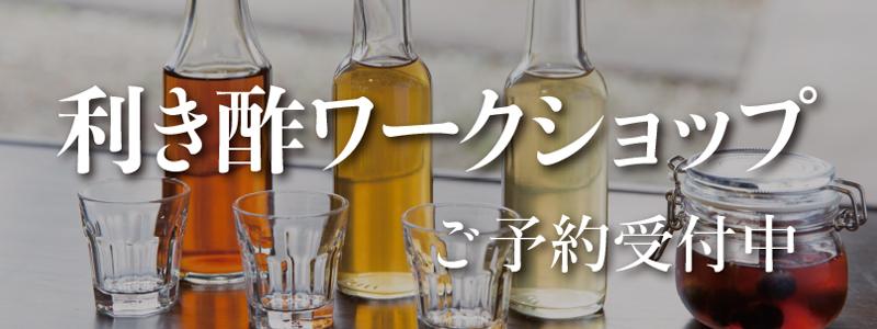 利き酢ワークショップ開催