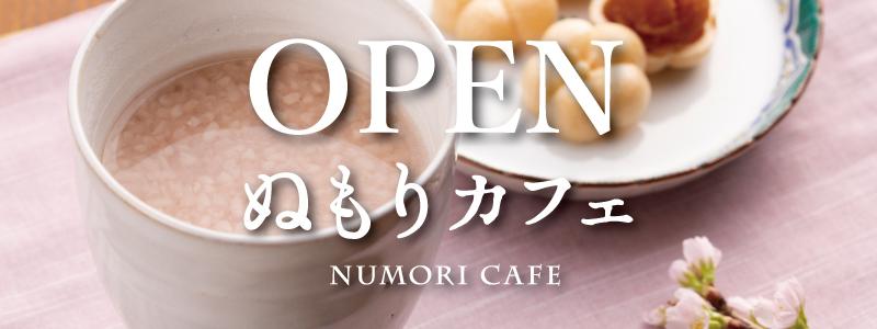 「ぬもりカフェ」2月14日(金)より営業再開いたします